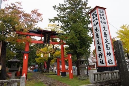 生島足島神社