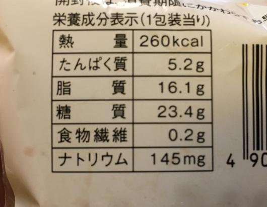 「バスチー -バスク風チーズケーキ-」の栄養成分表示